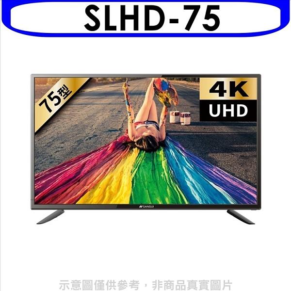 《結帳打8折》SANSUI山水【SLHD-75】75吋安卓連網4K電視