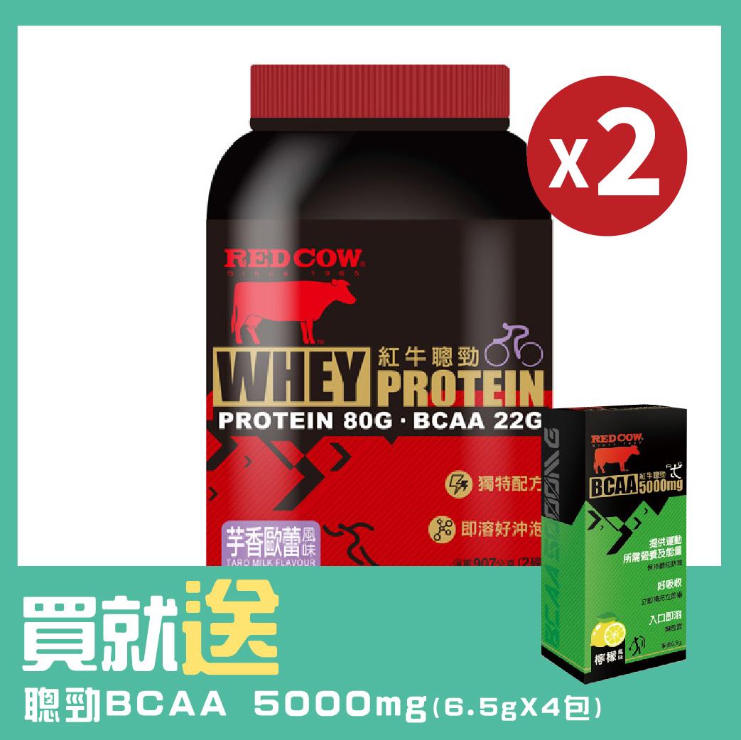 [紅牛] 聰勁即溶乳清蛋白兩罐組送BCAA(2磅/罐) 芋香歐蕾