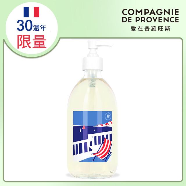 【C.D.P 愛在普羅旺斯】海邊追憶 南法馬賽液態皂475mL