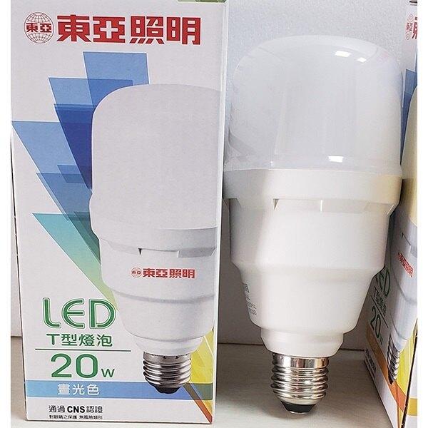 東亞 35W LED T型燈泡
