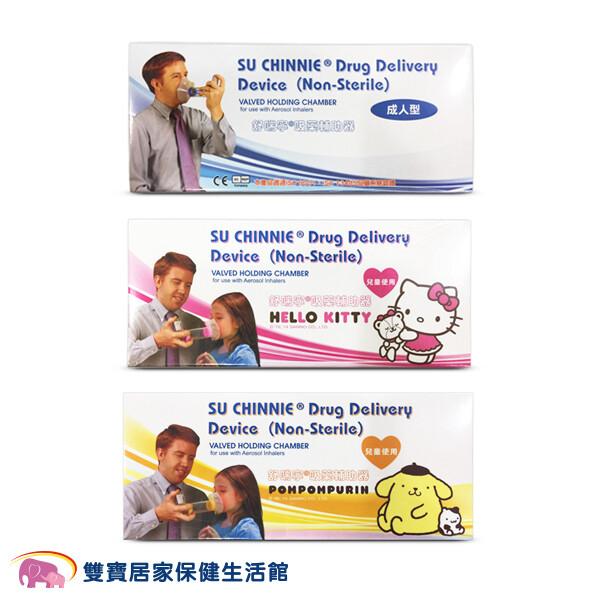 舒喘寧 吸藥輔助器 成人用 兒童用 chamber 兒童吸藥 老人吸藥 吸藥幫助