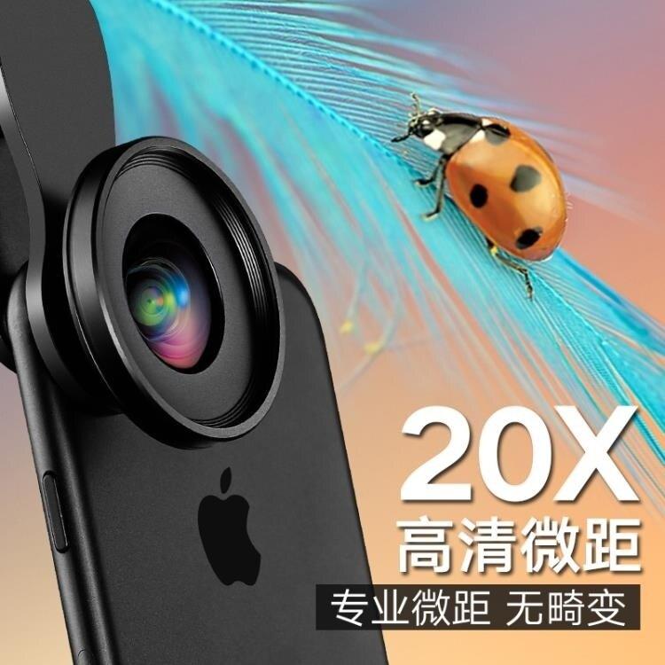 廣角鏡頭【20倍微距】微距鏡頭手機拍眼睛20倍單反微距照相神器 秋冬新品特惠