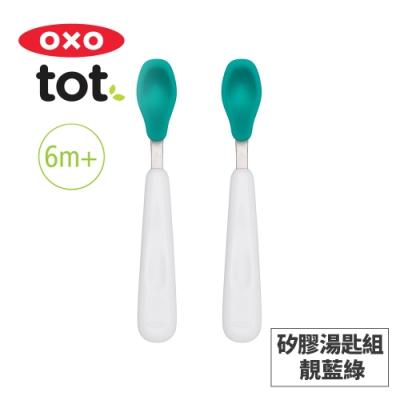 美國OXO tot 矽膠湯匙組-靚藍綠