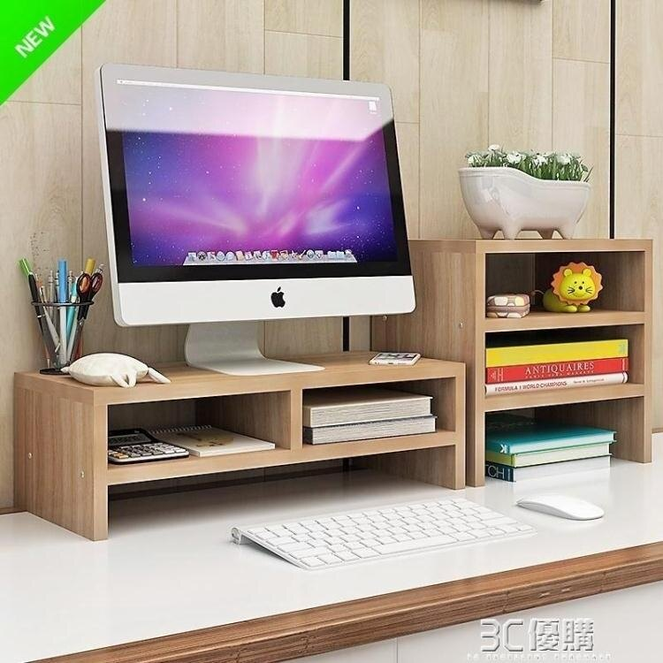 顯示屏增高架 加厚支架可調節學校放書的屏幕辦公用電腦單層多層顯示器增高架多