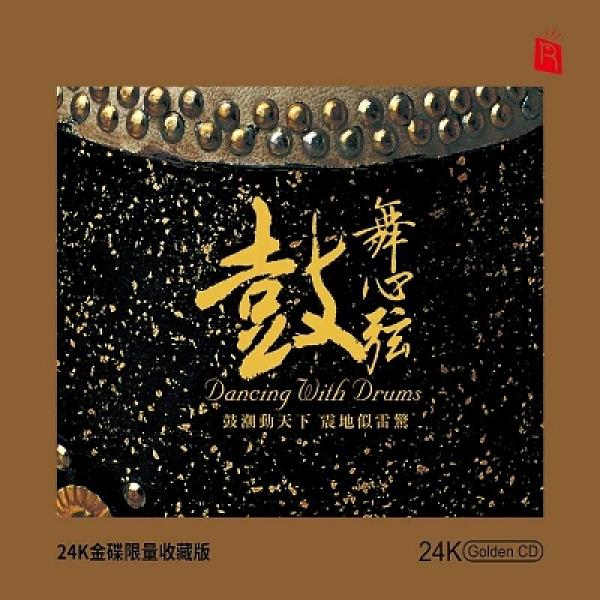 停看聽音響唱片】【CD】鼓舞心弦 (24K黃金CD)