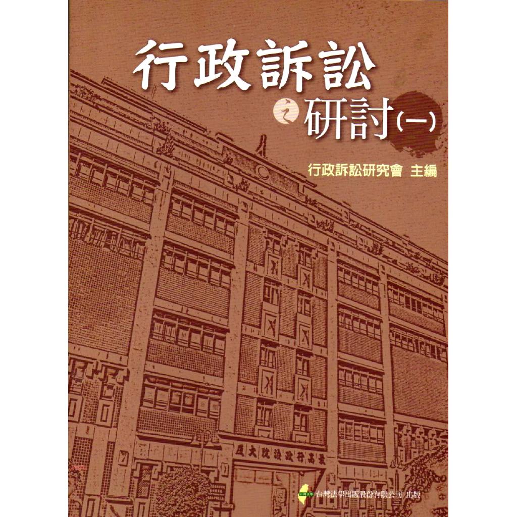 《新學林》行政訴訟之研討(一)[98折]