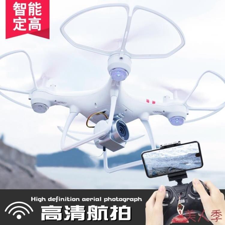 無人機 空拍機 兒童玩具遙控飛機充電耐摔定高四軸飛行器高清專業航模【美人季】