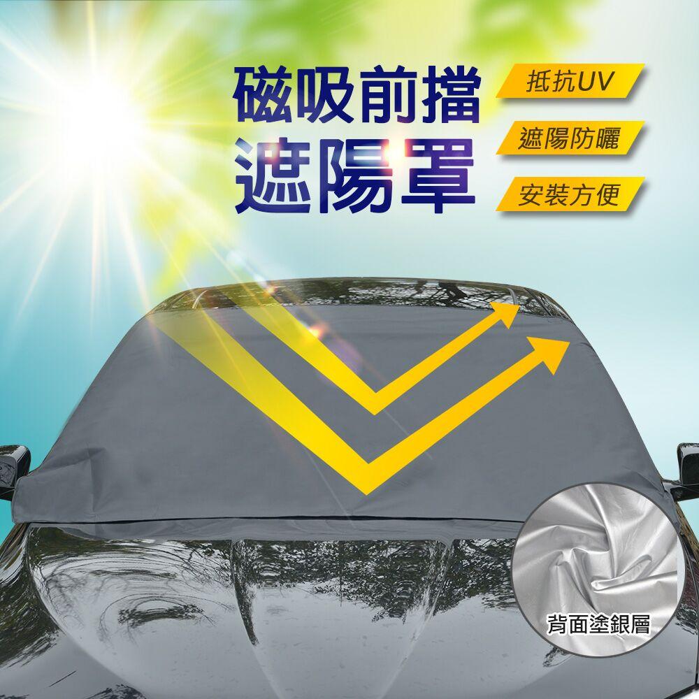 磁吸式汽車前擋遮陽罩 隔熱 遮陽抗UV 防曬