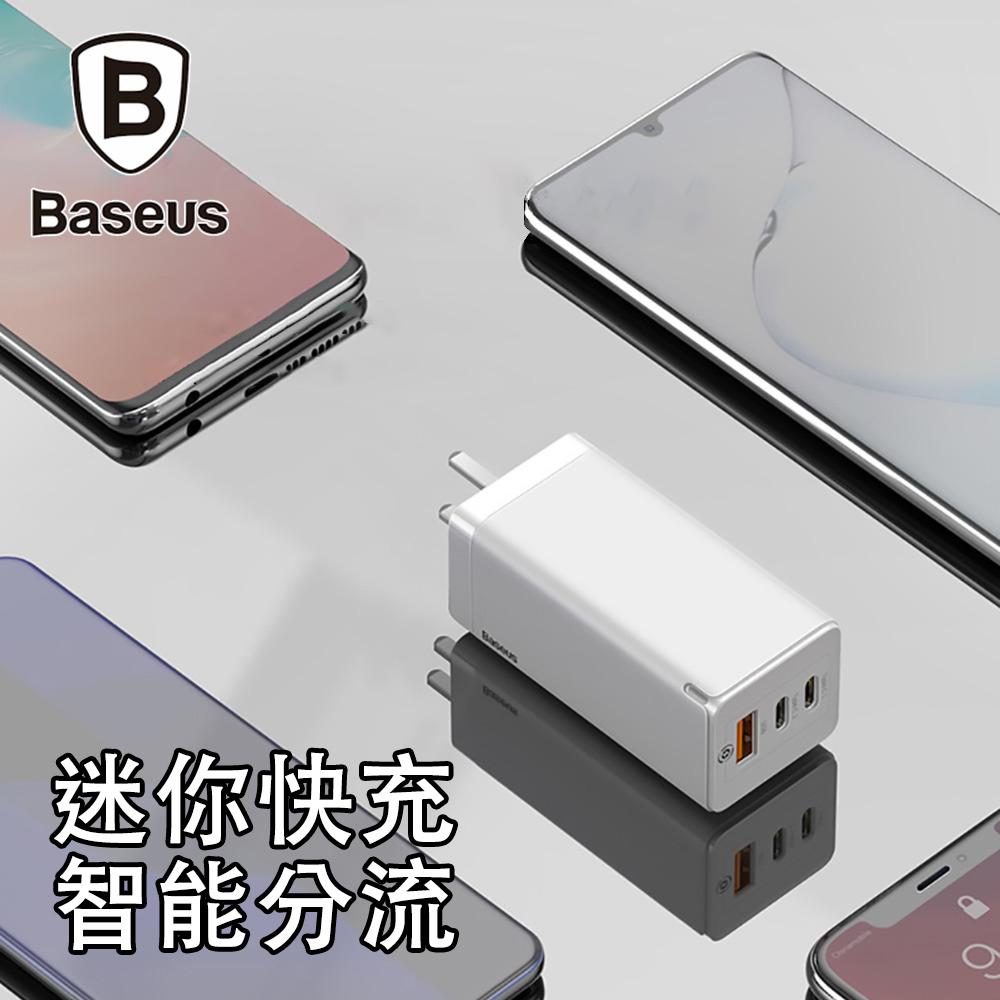 Baseus倍思 BSMI認證 GaN迷你快充充電器 (65W) 白