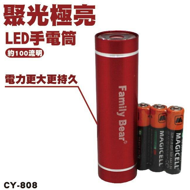 熊讚 CY-808 聚光極亮LED手電筒 1入