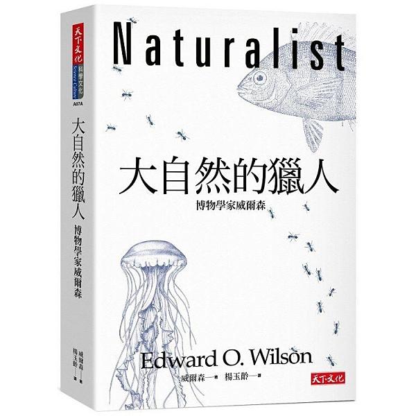 大自然的獵人(2020新版):博物學家威爾森