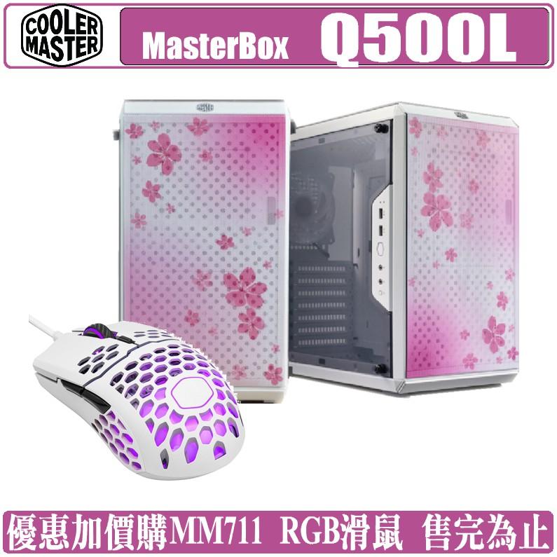 Cooler Master MasterBox Q500L 機殼 櫻花 限定版 ATX