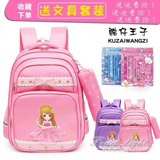 【免運】小學生書包女生1-3-6年級女孩輕便減負公主大容量後背包 【喜迎新春 全館8.5折起】