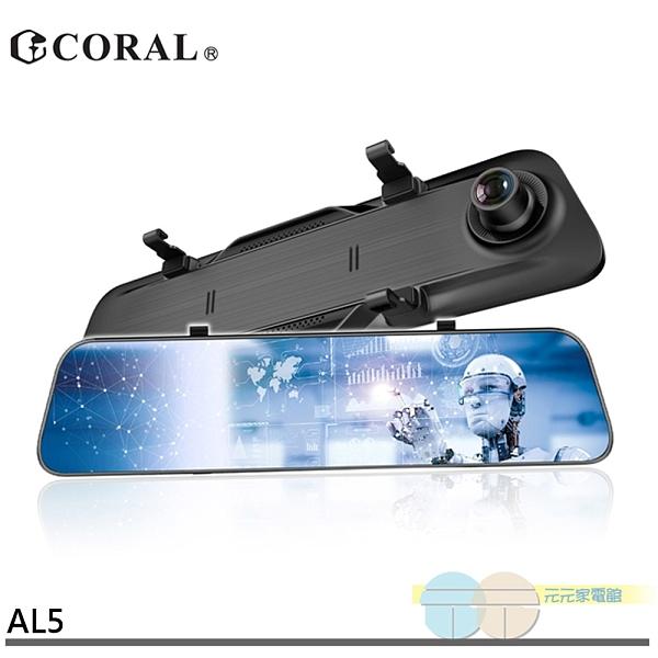 CORAL 12吋 全屏2K觸控 電子後視鏡 前後雙錄 聲控 送32G 行車記錄器 AL5