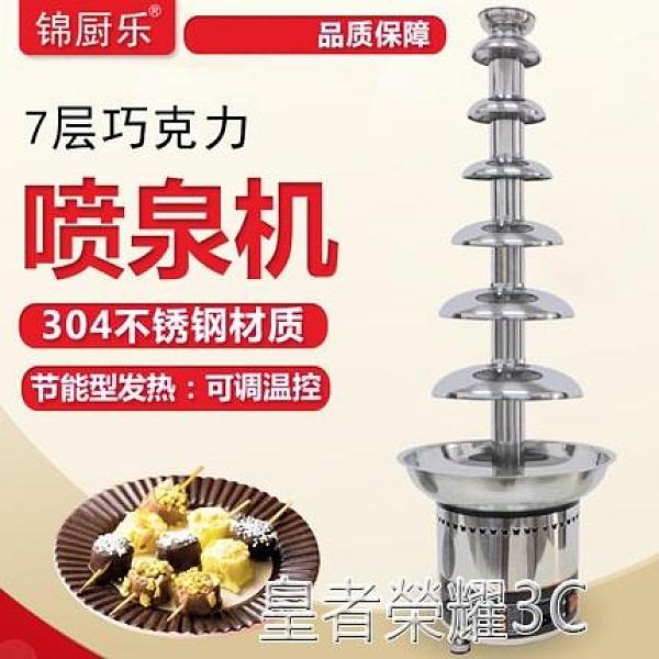 巧克力噴泉機 商用巧克力瀑布機 7層朱古力噴淋塔火鍋機熱巧克力噴泉機YTL