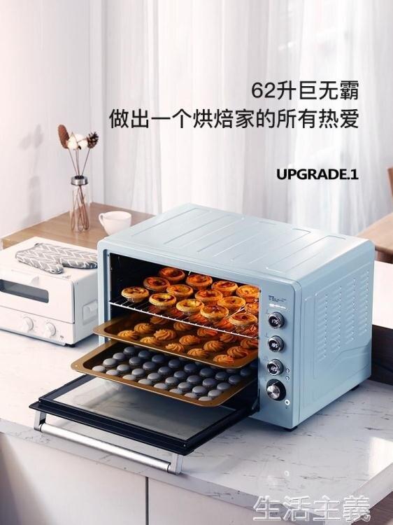 烤箱 柏翠PE3060電烤箱家用烘焙多功能全自動62升大容量智慧商用私房 新年促銷