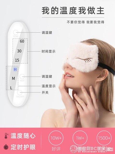 蒸汽眼罩睡眠充電女 眼睛熱敷USB發加熱遮光冰袋可愛緩解眼部疲勞  中秋節禮物 清涼一夏特價