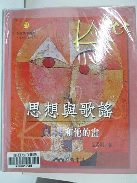 【書寶二手書T7/少年童書_DN5】思想與歌謡 : 克利和他的畫_孟昌明