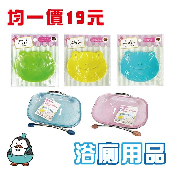 大創浴廁用品/肥皂矽膠盒/肥皂盒