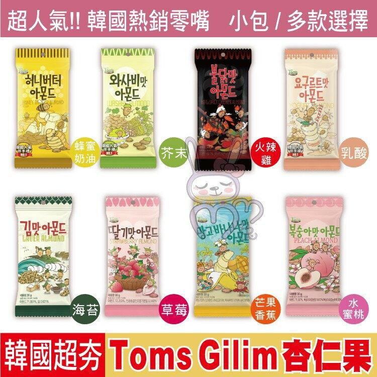 韓國Toms Gilim蜂蜜奶油/芥末杏仁 杏仁豆 杏仁果 堅果【咪咪兔小舖】輕巧包