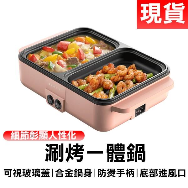 煎煮一體鍋 宿舍 迷你 火鍋 電燒烤爐 多功能 涮烤 家用 小烤盤 兩用