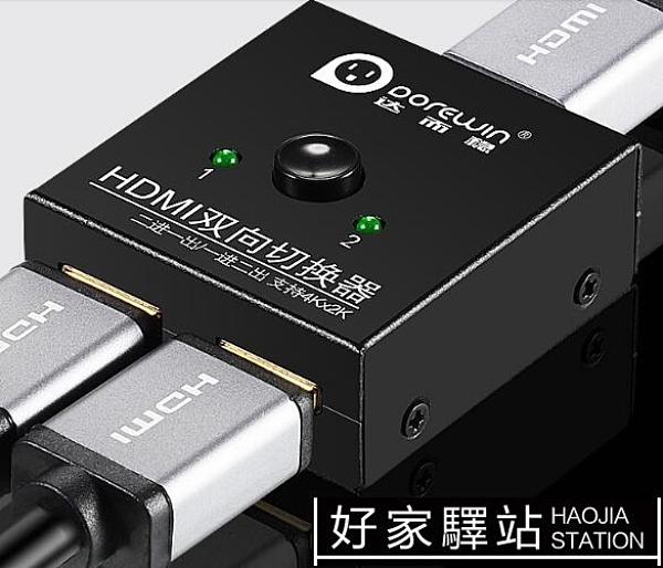 一分二分配器切換器分線器4K高清線二進一出2進1顯示器機頂盒分屏器