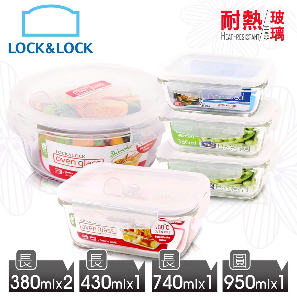 【樂扣樂扣】耐熱玻璃保鮮盒-優選熱銷5件組