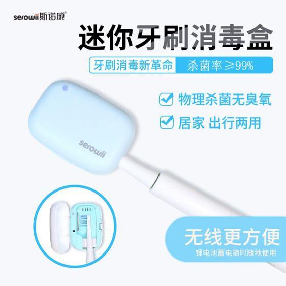 牙刷架迷你便攜式牙刷盒紫外線殺菌牙刷消毒器旅行多功能牙具收納盒套裝