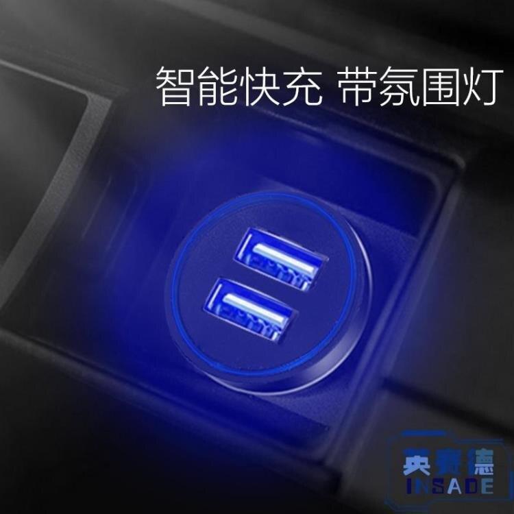 車載充電器手機USB汽車快充插頭【英賽德3C數碼館】