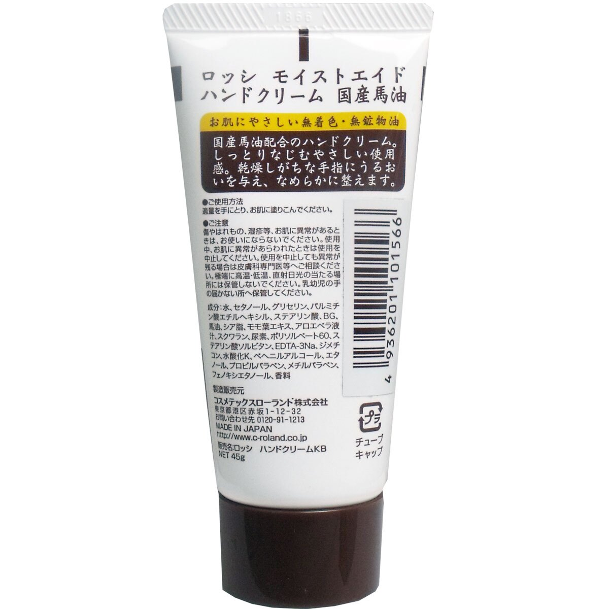 大賀屋 日本製 馬油 護手霜 高cp 滋潤 保濕 護手 保養 美容 正版 授權 J00014222
