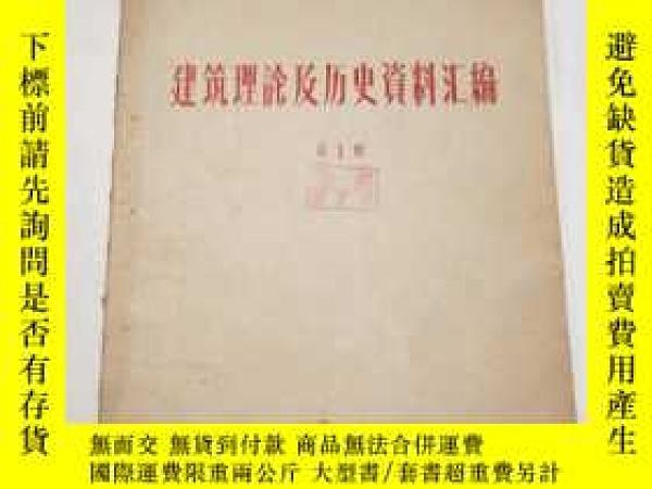 二手書博民逛書店罕見建築理論及歷史資料彙編第一輯Y4043 出版1963