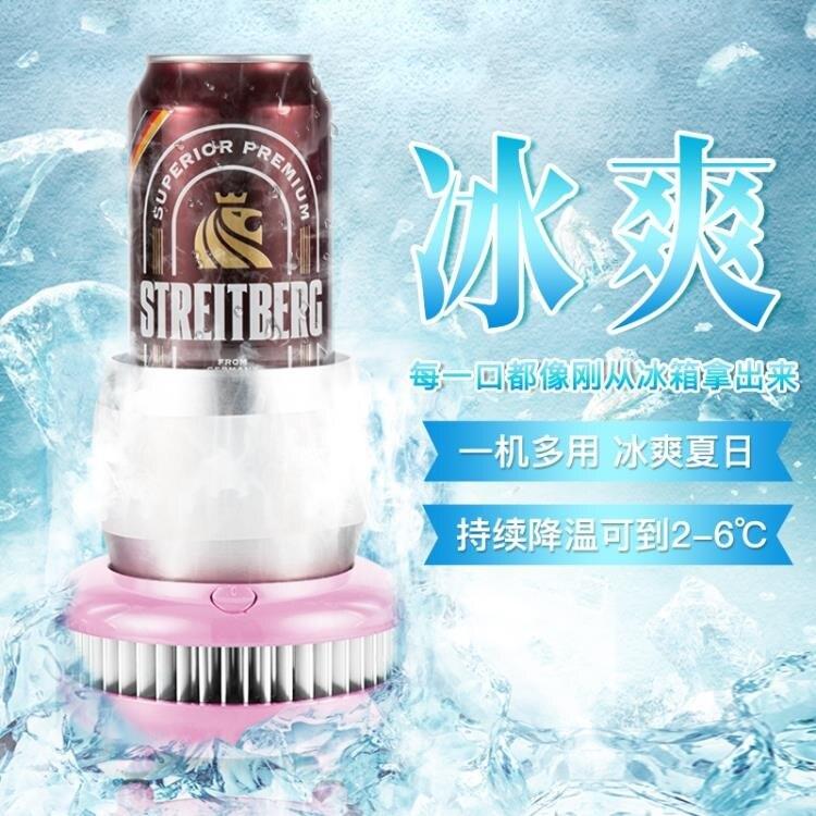 冷卻杯快速制冷杯冷飲機冰鎮極速降溫杯速冷杯水杯車載速凍機神器ATF「」