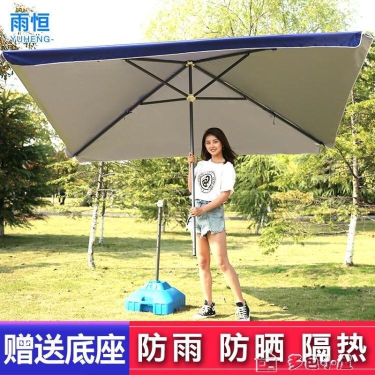 戶外遮陽傘太陽遮陽傘超大型雨傘商用大號戶外擺攤傘四方長方地攤防雨防曬折 交換禮物YXS