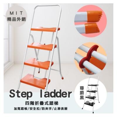 MIT精品外銷【四階家用梯】(兩色) 鋁梯 梯子 扶手梯 日式家用梯 鐵梯 工作梯 工作豪華鐵梯