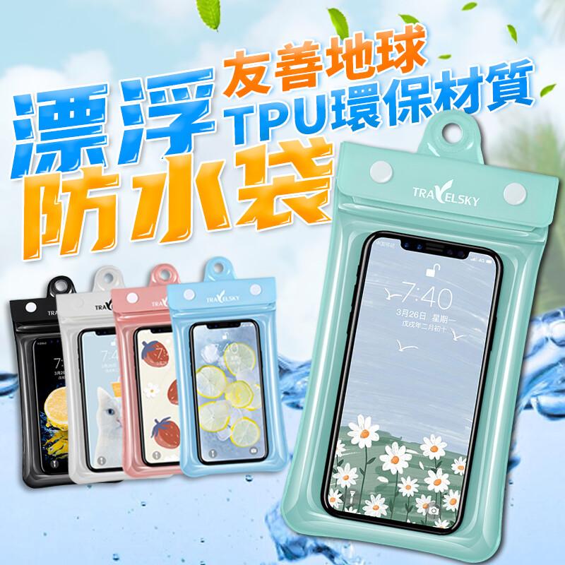新番組tpu環保手機觸控防水袋