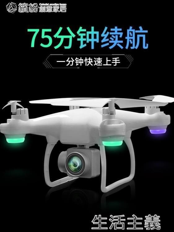 無人機 高清專業航拍無人機 無人機 超長續航模直升機兒童玩具四軸飛行器 兒童節新品