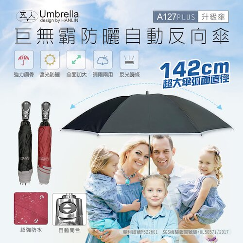 【五人十】 A127+升級超大伸縮自動反向傘/巨無霸傘(黑/酒紅 兩色)