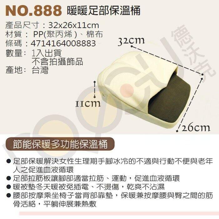 展瑩888 暖暖足部保溫桶 保暖腳足桶 拉筋板 台灣製