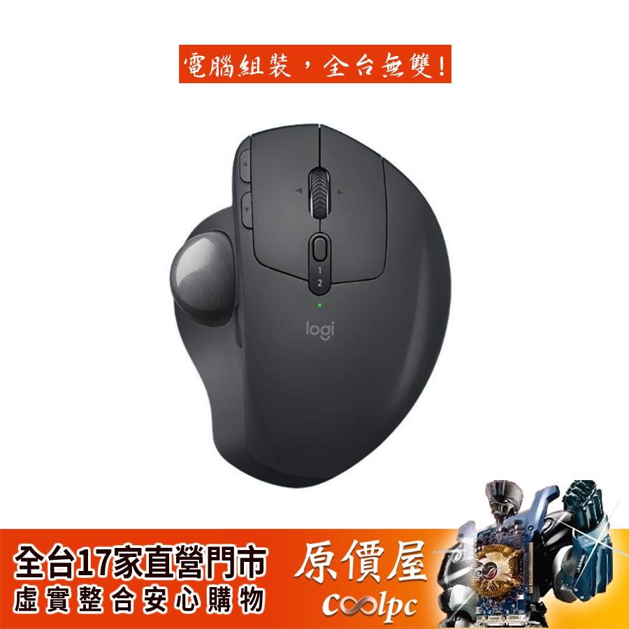 Logitech 羅技 MX Ergo 無線軌跡球滑鼠/藍牙/原價屋