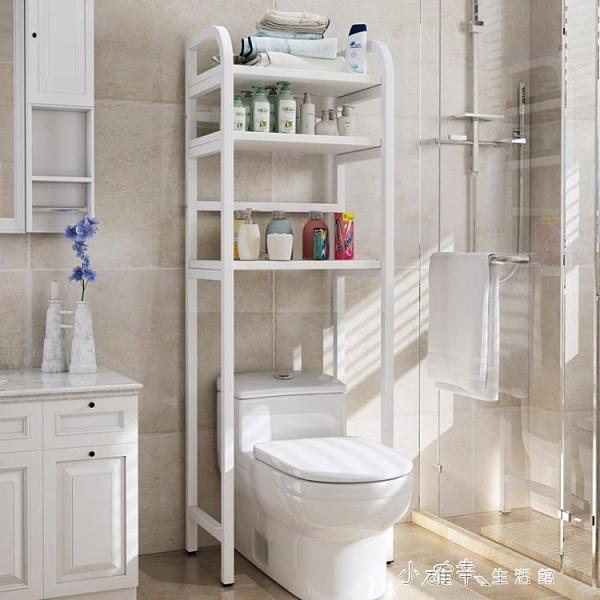 現貨 馬桶置物架 浴室壁掛廁所洗手間收納用品用具落地收納架子【全館免運】