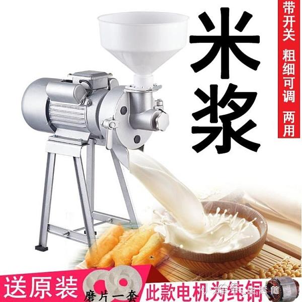 現貨 磨漿機 石磨機現磨五谷豆漿機自動磨米漿機家用磨豆機商用打漿機磨粉機【全館免運】