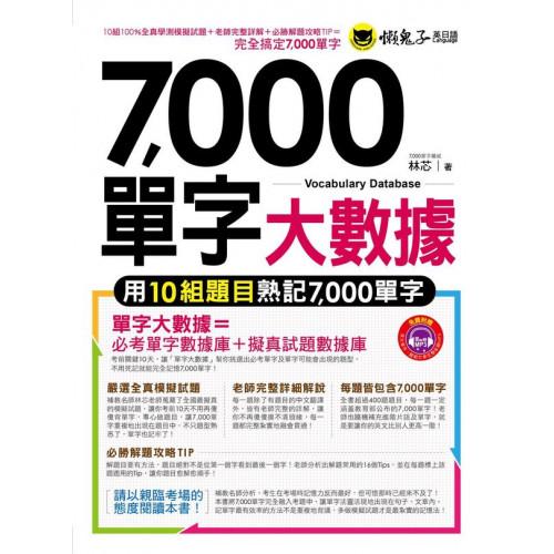 7,000單字大數據(附1MP3)【城邦讀書花園】