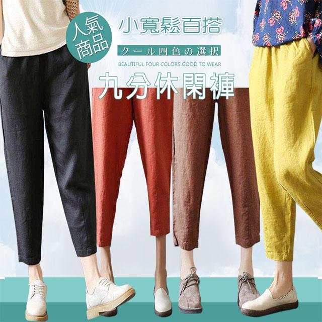 【風澤中孚】日本好評顯瘦九分寬褲子(四色)
