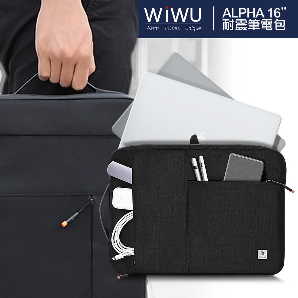 wiwu alpha耐震紳士筆電包 16吋可用電腦包 公事包 防撞包 macbook收納包 平板包
