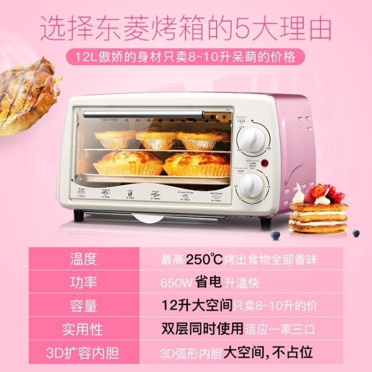 多功能電烤箱家用烘焙迷你烤箱烤溶豆蛋糕紅薯220v NMS 夏洛特居家名品