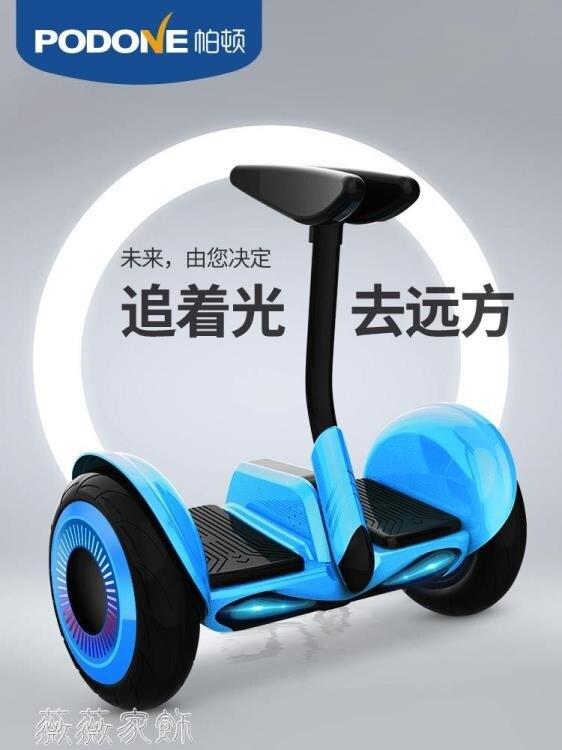【快速出貨】電動平衡車 帕頓自平衡車成年智慧雙輪成人學生代步兒童8-12體感電動車手扶桿 凱斯頓 新年春節送禮