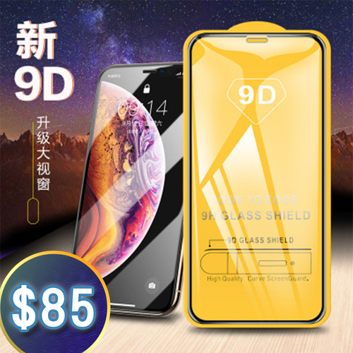 9D鋼化膜絲印二次強化升級版不易碎 蘋果iphone6/7/8plus/X系列/11系列 鋼化膜 全屏滿版手機玻璃貼膜
