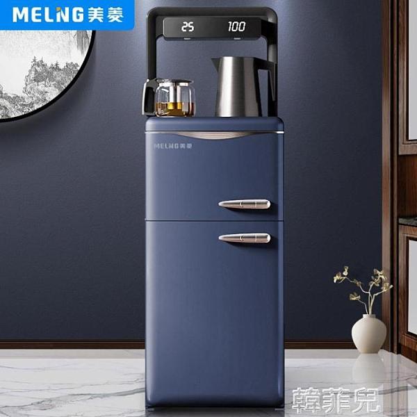飲水機 美菱飲水機家用立式下置水桶多功能冷熱智慧大尺寸全自動茶吧機 MKS韓菲兒