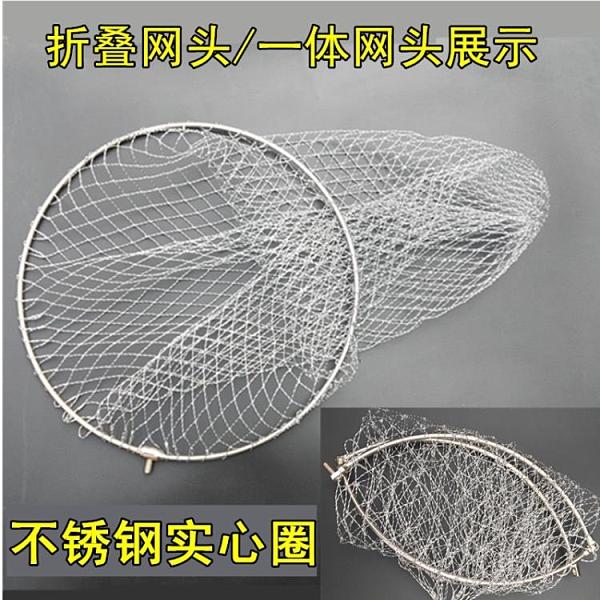 可折疊撈魚網抄魚網大力馬網兜抄網頭不銹鋼【探索者】