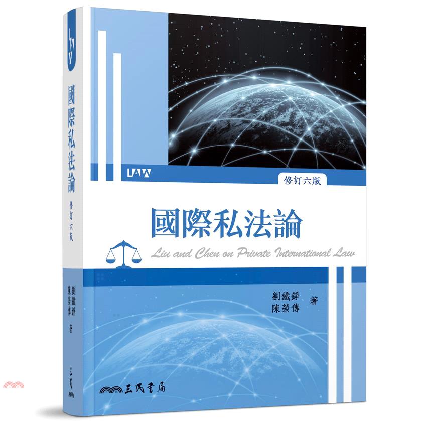 《三民》國際私法論(修訂六版)[85折]